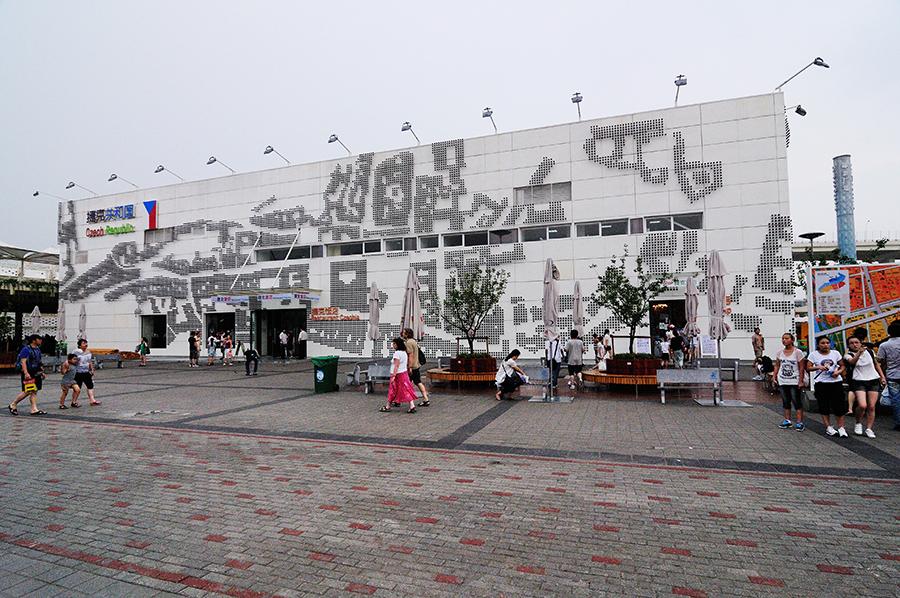 Český pavilon ze strany restaurace, je hezky vidět vzor na fasádě tvořený puky.